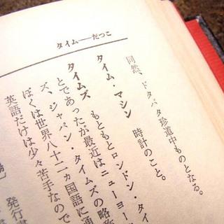 150906tokei-00-timemachine.jpg