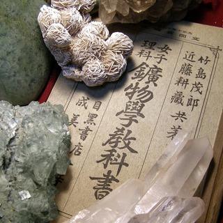 151205-minerals-01.jpg
