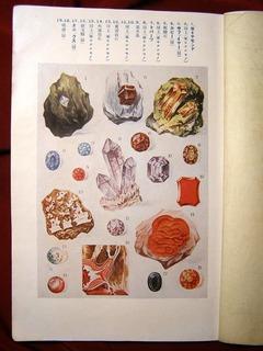 151205-minerals-02.jpg