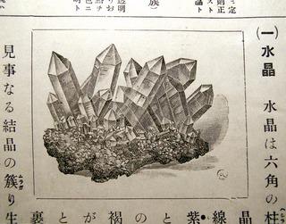 151205-minerals-04.jpg