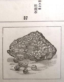 151205-minerals-11.jpg