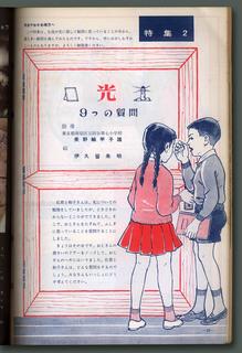 160111-kagaku-g01.jpg