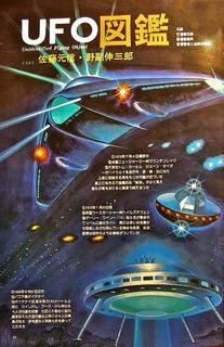160126-UFO-a.jpg