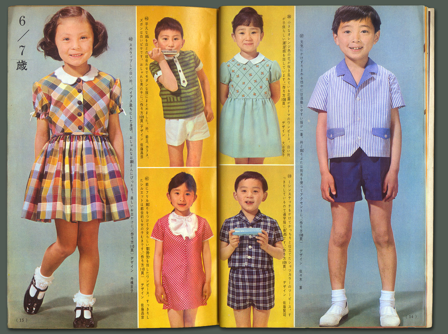 5002113f9e0ff 洋裁 1965年、夏の子供服  Fractal Underground Studio