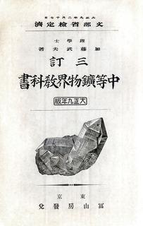 160731-minerals-03.jpg