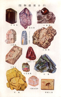 160731-minerals-05.jpg