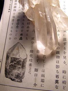 160731-minerals-11.jpg