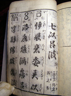 160802-moji-1-nanatsuiroha-01.jpg