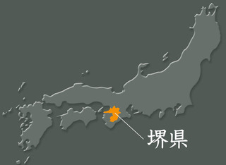 160802-moji-2-nihon-sakai-ken.jpg