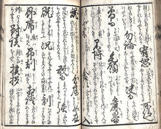 160802-moji-3-shousoku2.jpg