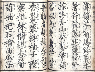 160802-moji-4-nougyou.jpg
