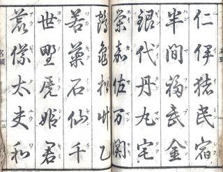 160802-moji-6-mei.jpg