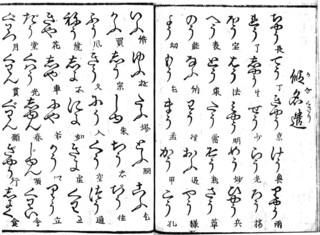 160802-moji-8-kana.jpg