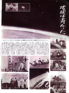 160820-space-gaga2.jpg