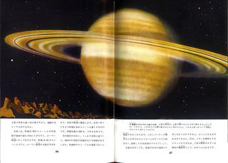 160820-space-u2.jpg