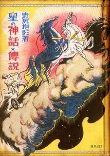161030-hokuto-houei_hoshinoshinwa.jpg