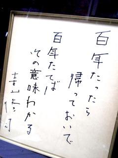 161104-shodo-terayama.jpg