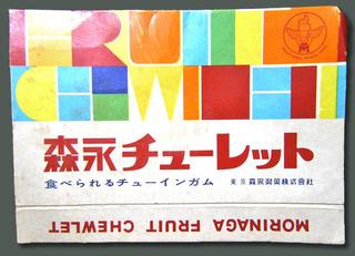 161219_morinaga_01.jpg