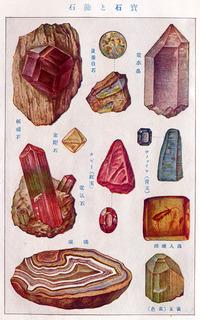 170117_minerals_03.jpg