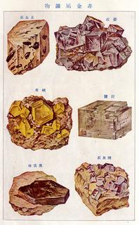 170117_minerals_04.jpg