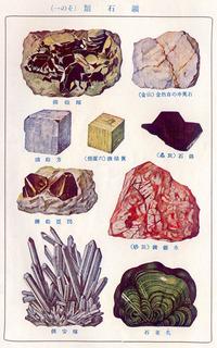 170117_minerals_05.jpg