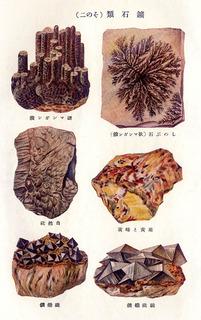 170117_minerals_06.jpg