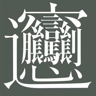 170129-bianbian-01-1.jpg