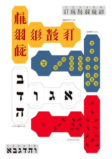 170205-ihi_dice-1_s.jpg