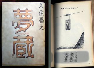 170224-yume_yumezou.JPG