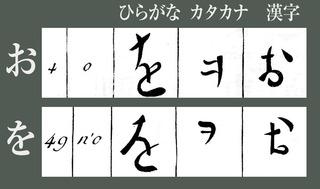 170711_kana_o_wo.jpg