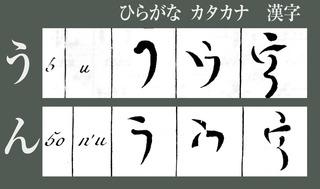 170711_kana_u_n.jpg