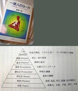 170926_yoga.jpg