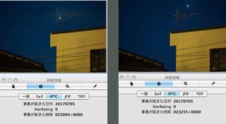 171225_UFO_03.jpg