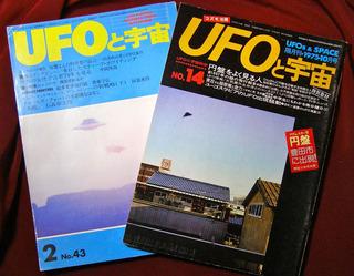 171225_UFO_UFOtoUchu_1.jpg