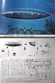 171225_UFO_UFOtoUchu_3.jpg