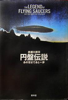 171225_UFO_genpei_1.jpg