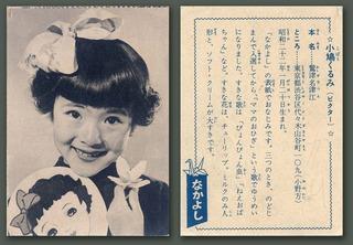 190129_card_kobato1.jpg