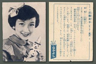 190129_card_kondou1.jpg
