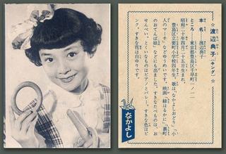 190129_card_wata1.jpg
