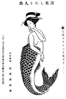 200518_el4_gaikotsu_jinmen_ningyo2.jpg