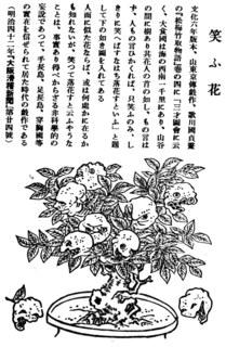 200518_el4_gaikotsu_jinmen_warauhana.jpg