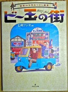 201003_book_biedama.jpg