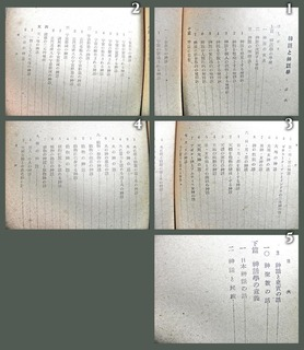 210415_book_hosyu4_contents.jpg